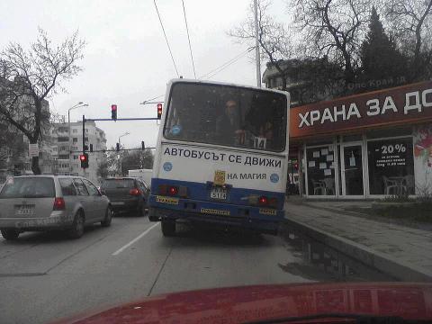 автобус на магия