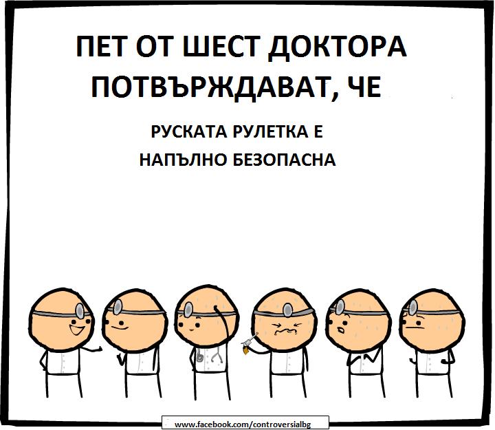 Руската ролетка е безопасна